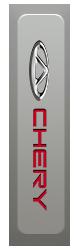 Автоковрики на Chery Fora (A21) (2006 - 2011)